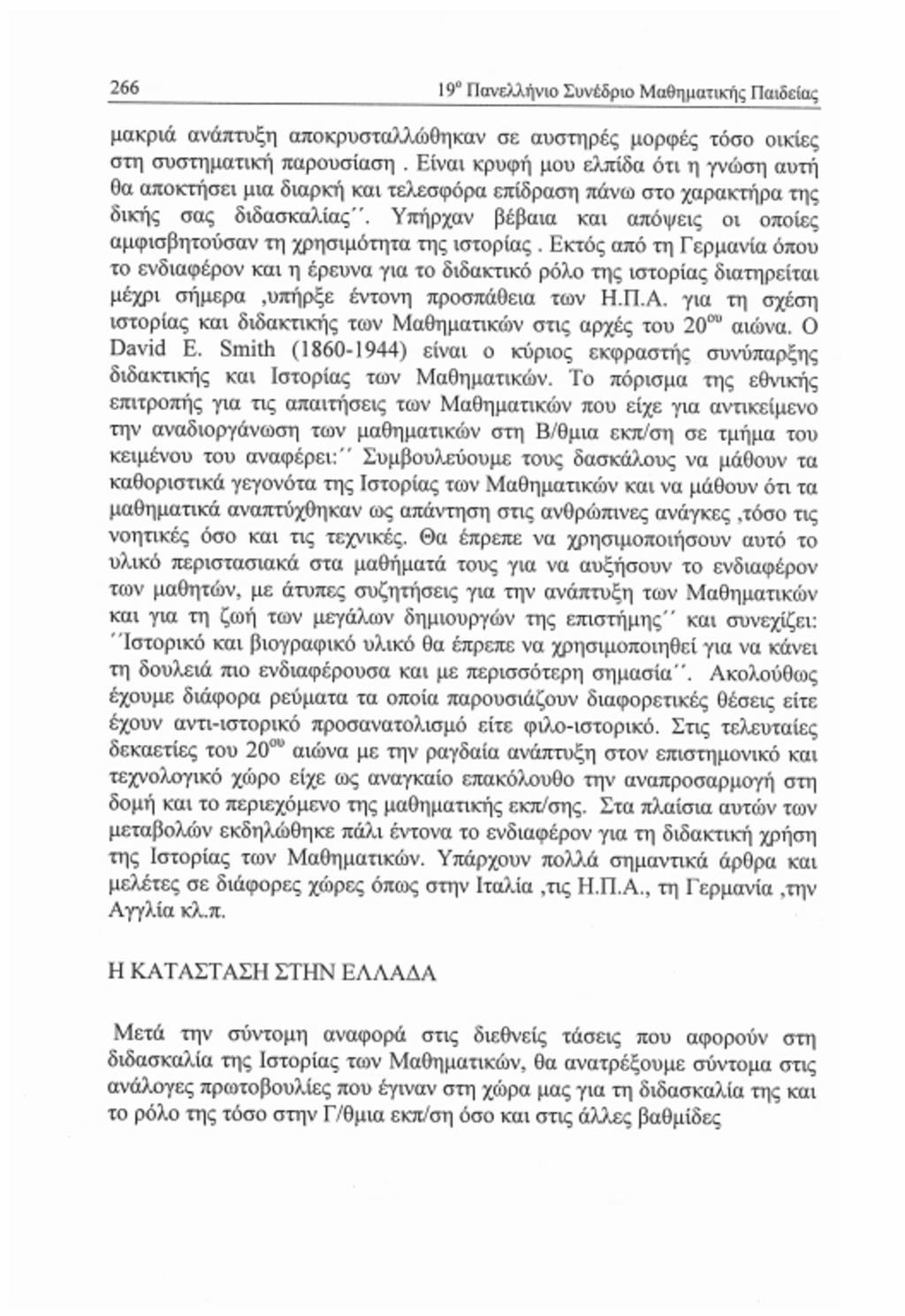 1dc5be3abd Εισήγηση 21  Μαθηματικά-ιστορική εξέλιξη ο ρόλος της Ιστορίας των ...