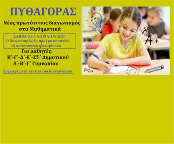 http://www.hms.gr/pythagoras/img/560x500-02.jpg