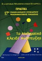 Πανελλήνια Συνέδρια Μαθηματικών